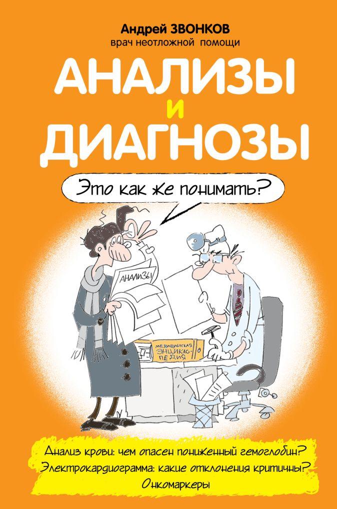 Звонков А.Л. - Анализы и диагнозы. Это как же понимать? обложка книги