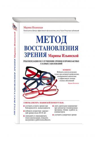 Ильинская М.В. - Метод восстановления зрения Марины Ильинской. Рекомендации по улучшению зрения и профилактике глазных заболеваний обложка книги