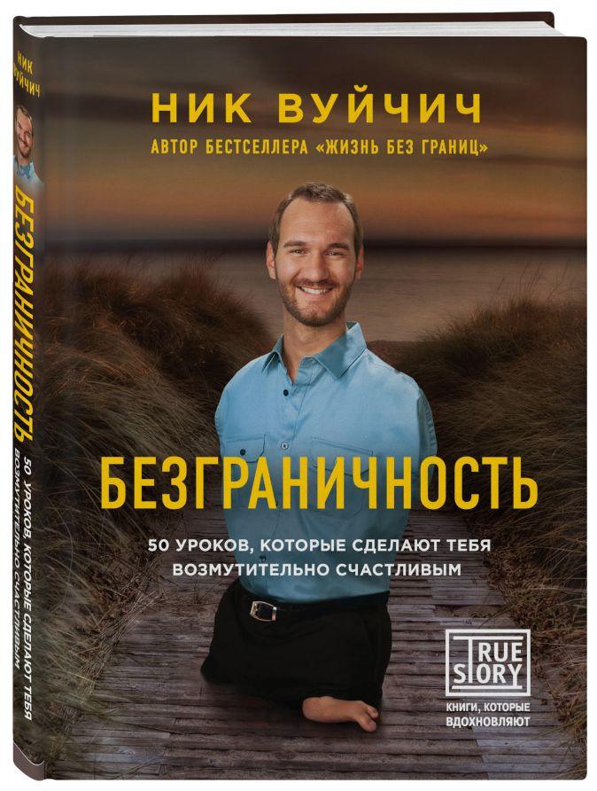 Ник Вуйчич - Безграничность. 50 уроков, которые сделают тебя возмутительно счастливым обложка книги