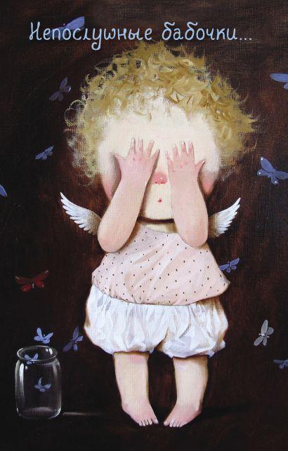 Angels 2. Непослушные бабочки...Блокнот Евгения Гапчинская - фото 1
