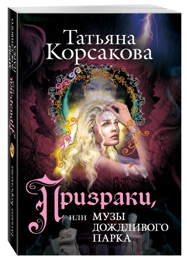 Призраки, или Музы дождливого парка Корсакова Т.
