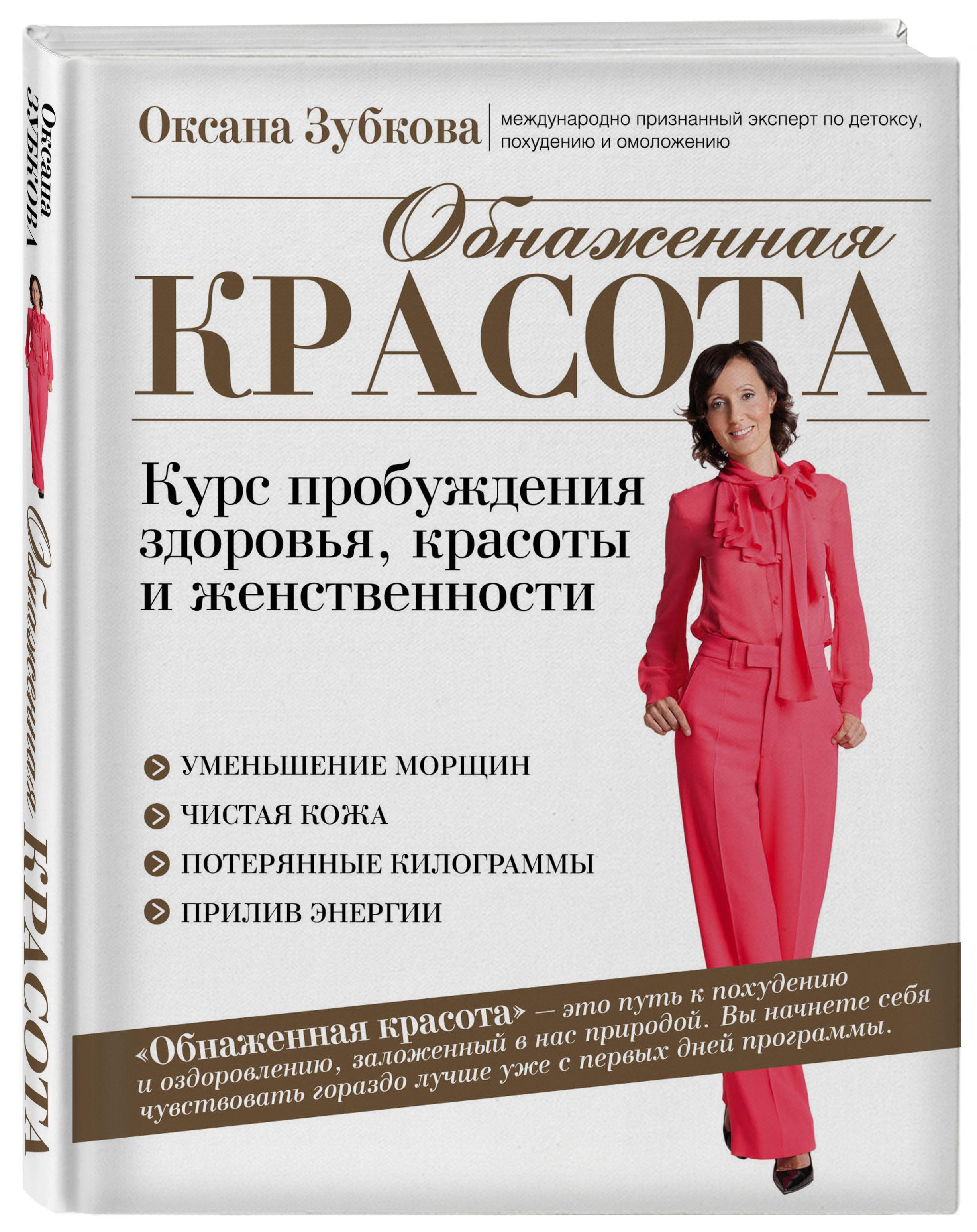 Оксана Зубкова Обнаженная красота. Курс пробуждения здоровья, красоты и женственности цены онлайн