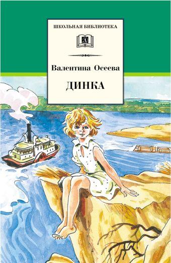 Динка (повесть) Осеева В.