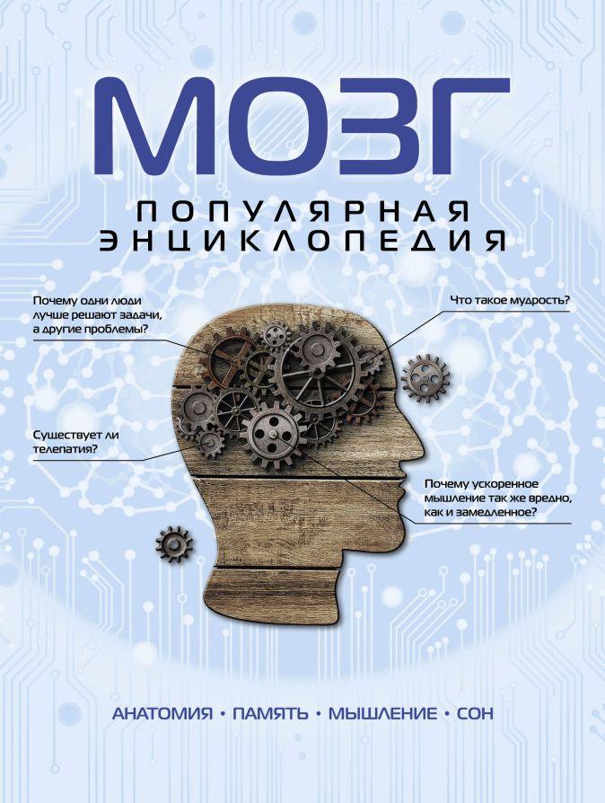 Андрей Дианов - Мозг. Популярная энциклопедия обложка книги