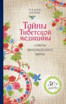 Церин П. - Тайны Тибетской медицины: советы практикующего врача' обложка книги