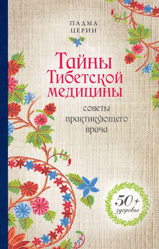 Церин П. - Тайны Тибетской медицины: советы практикующего врача обложка книги