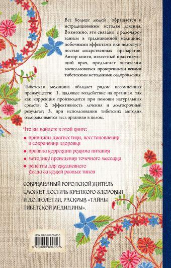 Тайны Тибетской медицины: советы практикующего врача Церин П.
