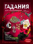 Андрианова Е.А. - Гадания для начинающих' обложка книги