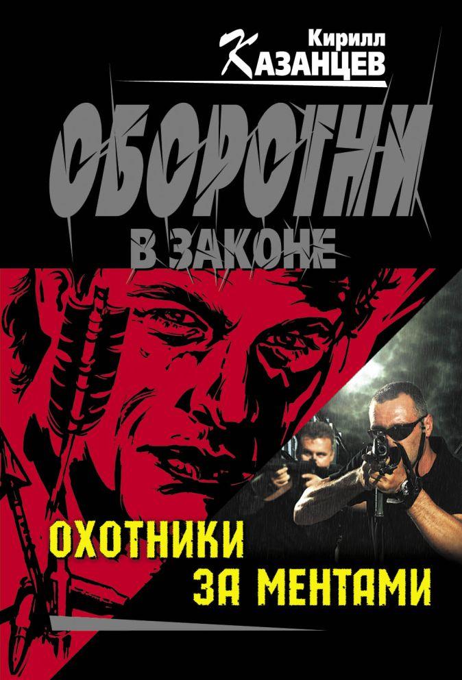 Казанцев К. - Охотники за ментами обложка книги