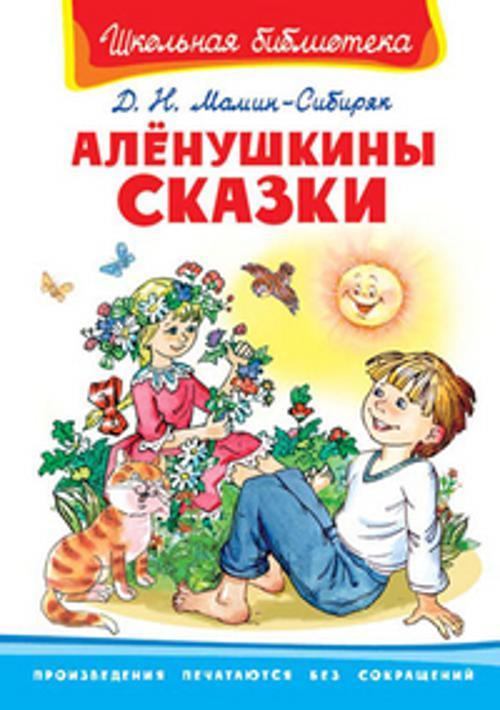 Мамин-Сибяряк - Школьная библиотека. Алёнушкины сказки обложка книги