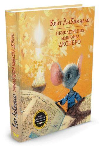 Камилло - Приключения мышонка Десперо обложка книги