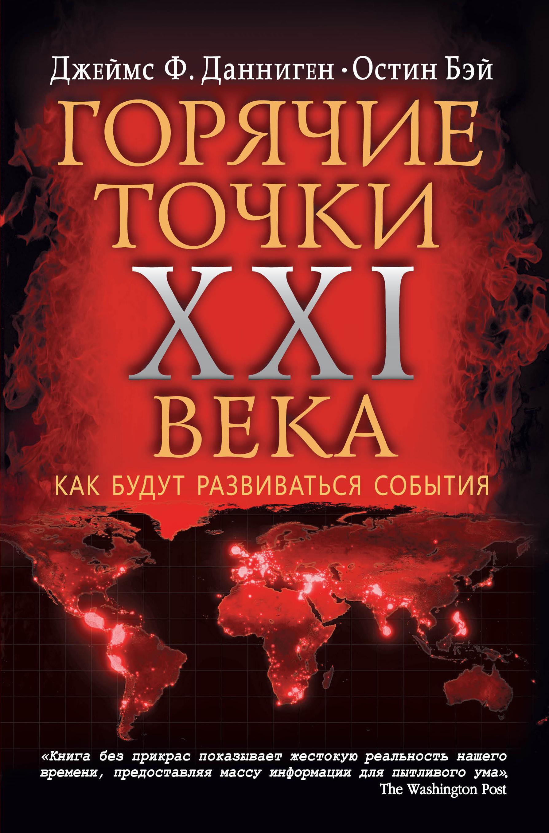 Данниген Ф. Дж., Бэй О. Самые горячие точки XXI века. Как будут развиваться события книги эксмо самые горячие точки xxi века как будут развиваться события