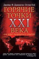 Данниген Ф. Дж., Бэй О. - Самые горячие точки XXI века. Как будут развиваться события' обложка книги