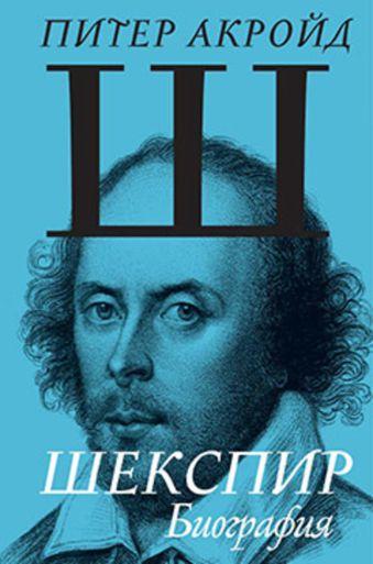 Шекспир. Биография Акройд