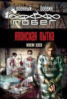 Шахов М.А. - Японская пытка' обложка книги