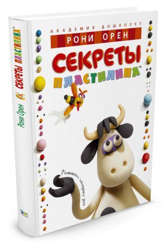 Орен - АкДошк Секреты пластилина обложка книги