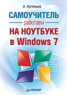 Работаем на ноутбуке в Windows 7. Самоучитель