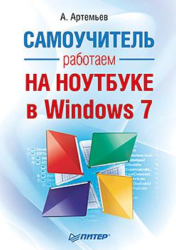 Работаем на ноутбуке в Windows 7. Самоучитель Артемьев