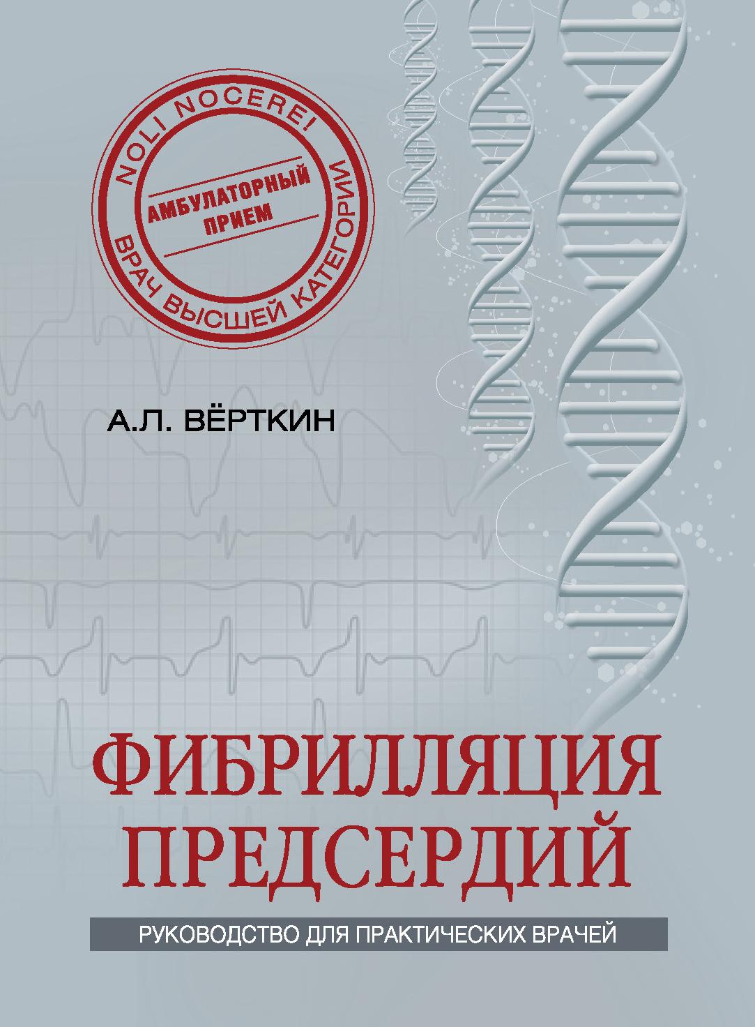 Вёрткин А.Л. Фибрилляция предсердий футляр укладка для скорой медицинской помощи купить в украине