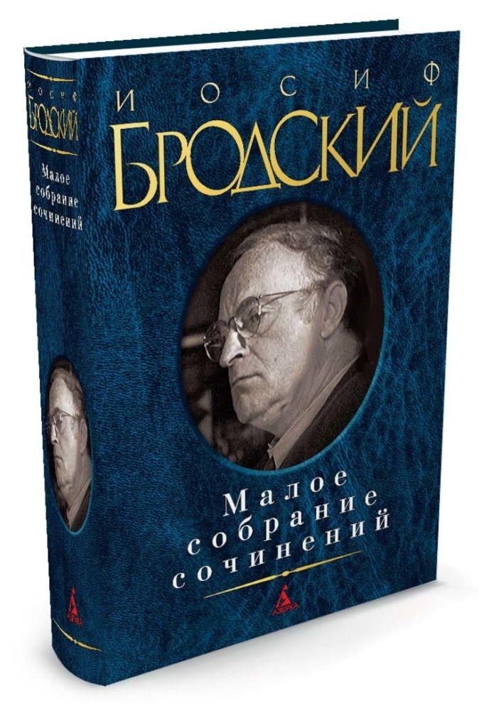 Малое собрание сочинений Бродский
