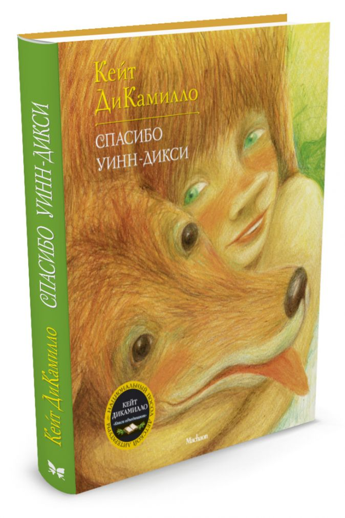 ДиКамилло - Спасибо Уинн-Дикси (7Бц) обложка книги