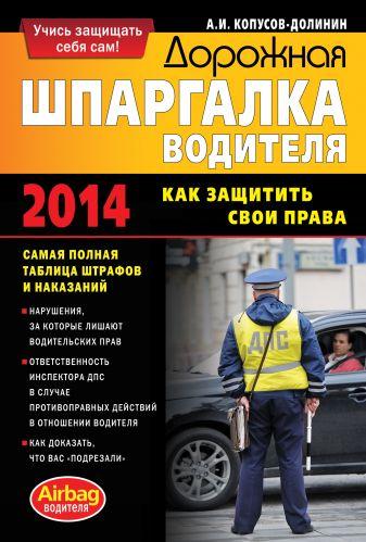 Копусов-Долинин А.И. - Дорожная шпаргалка водителя: как защитить свои права обложка книги