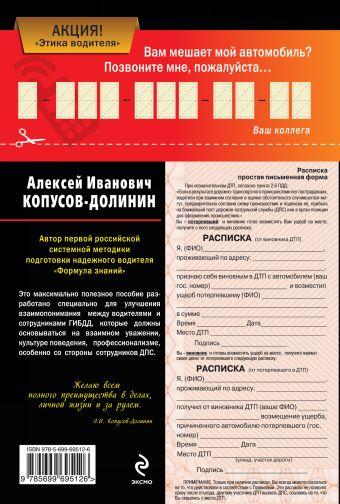 Дорожная шпаргалка водителя: как защитить свои права Копусов-Долинин А.И.