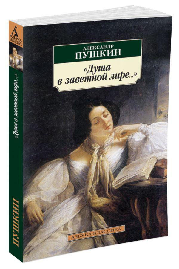 АЗ:Кл(м) Душа в заветной лире...Стихотворения Пушкин