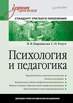 Психология и педагогика. Учебник для ВУЗов Бордовская
