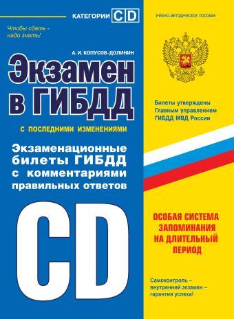 Экзамен в ГИБДД. Категории C, D 2014 Копусов-Долинин А.И.