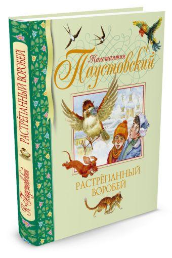 БиблДетКл Растрёпанный воробей Паустовский
