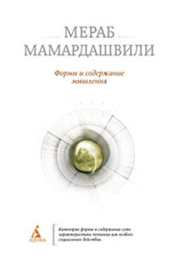 Формы и содержание мышления Мамардашвили