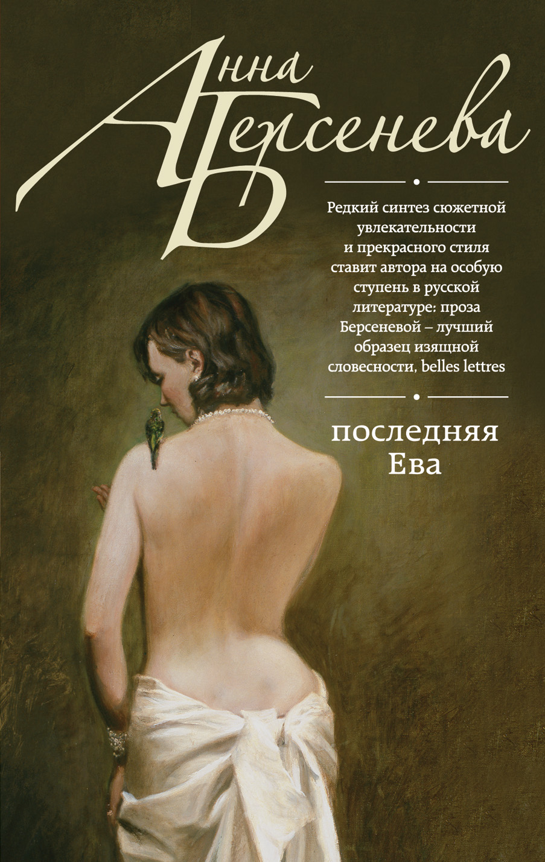 Анна Берсенева Последняя Ева берсенева анна последняя ева роман isbn 978 5 699 69520 1