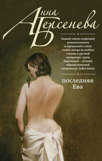 Последняя Ева Анна Берсенева