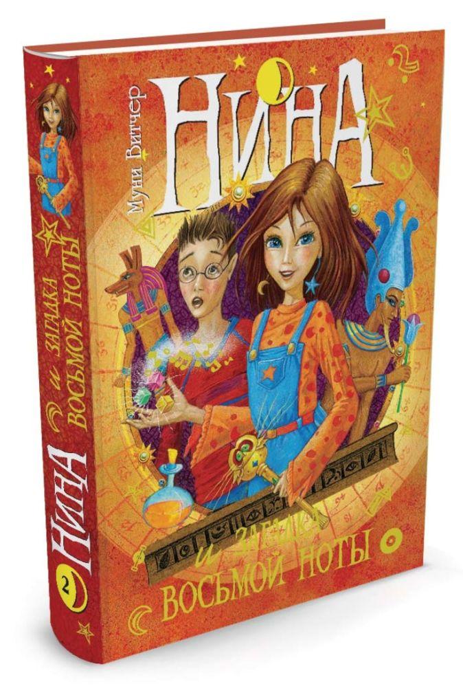 Витчер - Нина и загадка восьмой ноты 2-я книга обложка книги