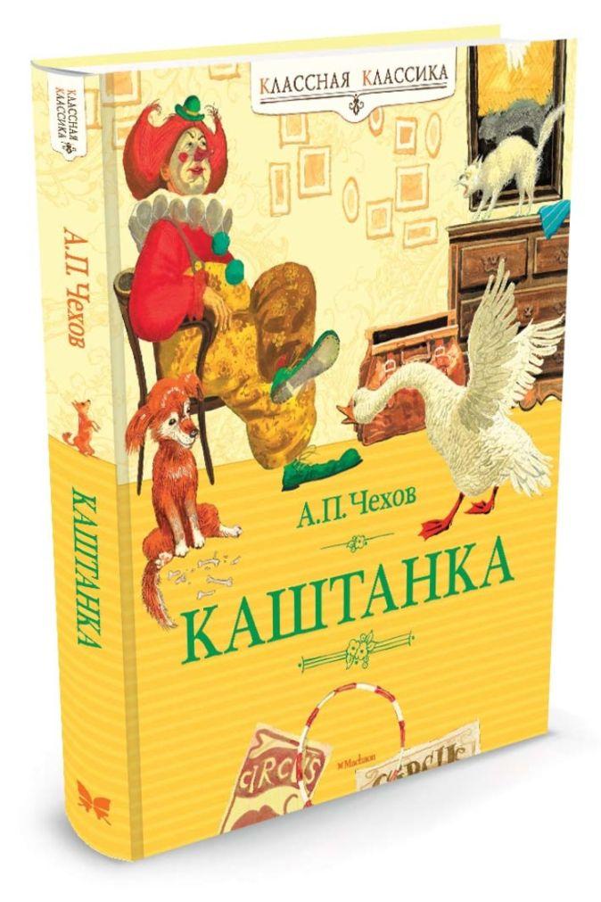 Чехов - КлКл Каштанка обложка книги