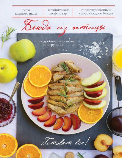 Блюда из птицы (книга+Кулинарная бумага Saga) - фото 1