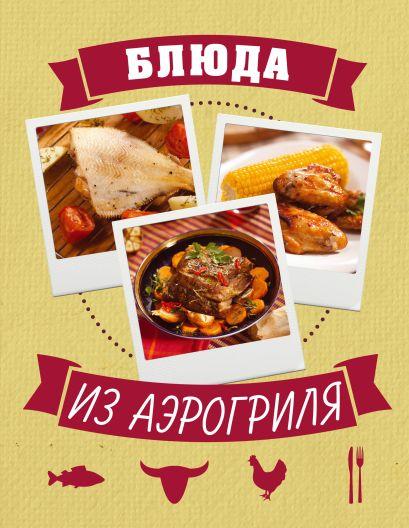 Блюда из аэрогриля (книга+Кулинарная бумага Saga) - фото 1