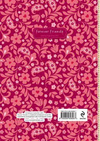 Книжка-подружка. Мой дорогой дневник (красный)