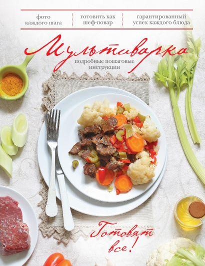 Мультиварка (книга+Кулинарная бумага Saga) - фото 1