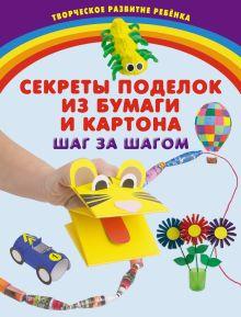 Творческое развитие ребенка (с пошаговыми фотографиями)