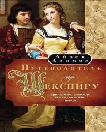Путеводитель по Шекспиру Греческие, Римские, Итальянские пьесы Азимов