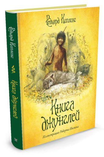 РобИнг Книга джунглей Киплинг