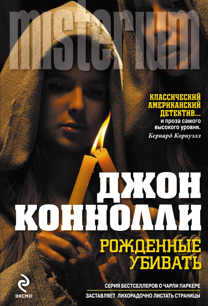 Джон Коннолли - Рожденные убивать обложка книги