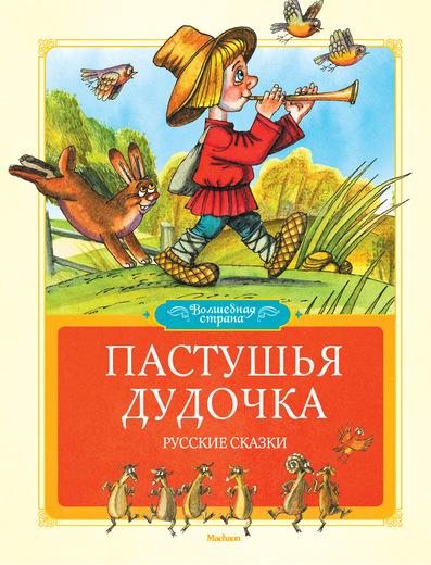 ВолшСтр Пастушья дудочка