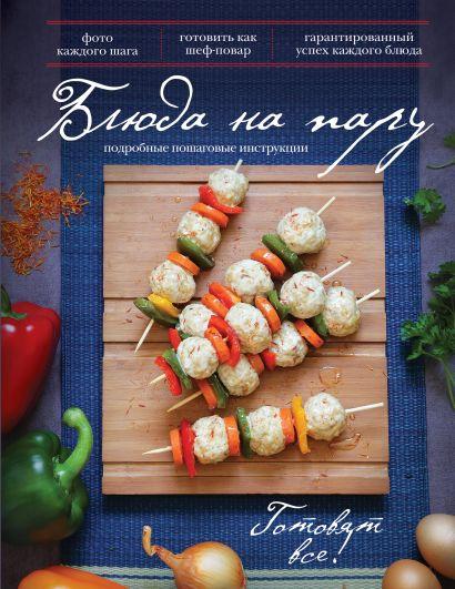 Блюда на пару (книга+Кулинарная бумага Saga) - фото 1