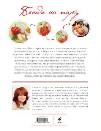 Блюда на пару (книга+Кулинарная бумага Saga)