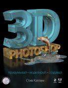 Кэплин С. - 3D Photoshop (+CD)' обложка книги