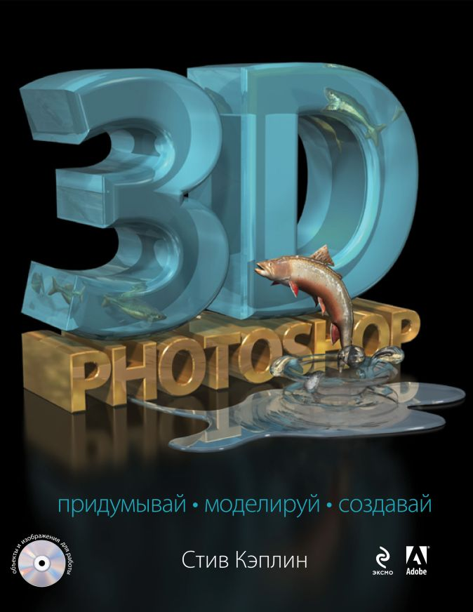 Стив Кэплин - 3D Photoshop (+CD) обложка книги