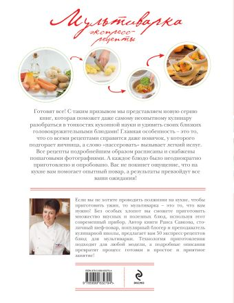 Мультиварка. Экспресс-рецепты (книга+Кулинарная бумага Saga)